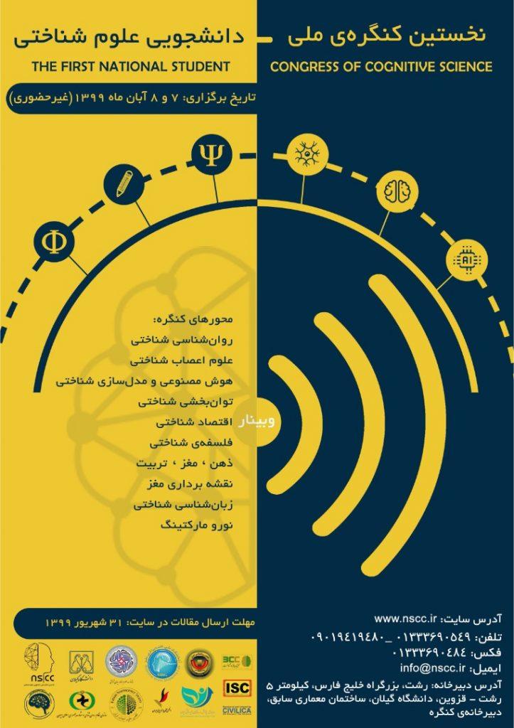 نخستین کنگره ی ملی دانشجویی علوم شناختی
