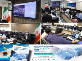 بزرگترین رویداد سرمایه گذاری ریسک پذیر گیلان در حوزه ICT توسط صندوق پژوهش و فناوری گیلان برگزار شد.