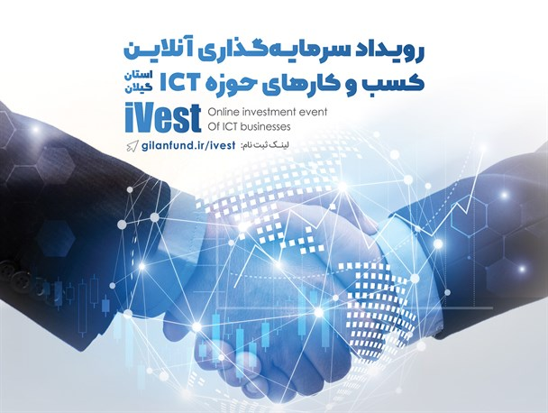 رویداد سرمایه گذاری حوزه ICT در گیلان برگزار میشود