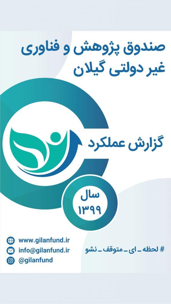 گزارش عملکرد صندوق گیلان